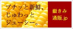 あまいトウモロコシ!青森県の嶽きみを産地直送!嶽きみ通販サイトです!