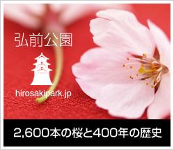 桜の名所弘前公園のアクセス、イベント、弘前公園の地図や弘前城周辺情報などが満載の情報サイトです。