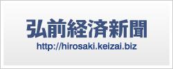 青森県弘前市のビジネス&カルチャーニュースを配信しています。