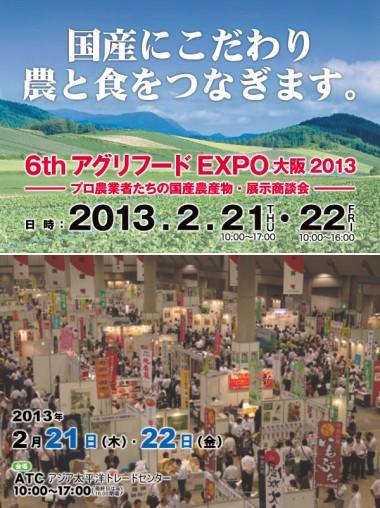 第6回「アグリフードEXPO大阪 2013」にHARVESTMARKET(ハーベスト・マーケット)が参加します!
