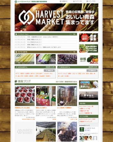 青森県産農産物情報サイト「HARVEST MARKET(ハーベスト・マーケット)」