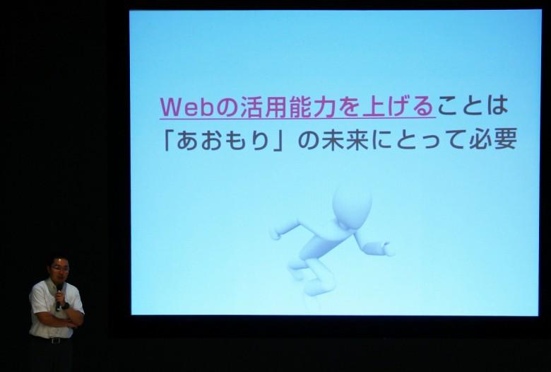 これからのWeb活用のあり方に関するセミナー 大浦雅勝