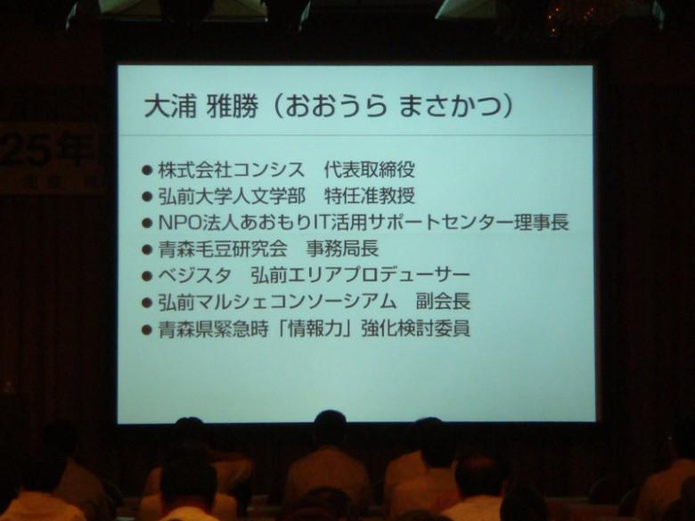 青森県庁市町村課主催の自治振興セミナー1 webを活用した地場農産物の六次産業化を目指す農家のサポートについて