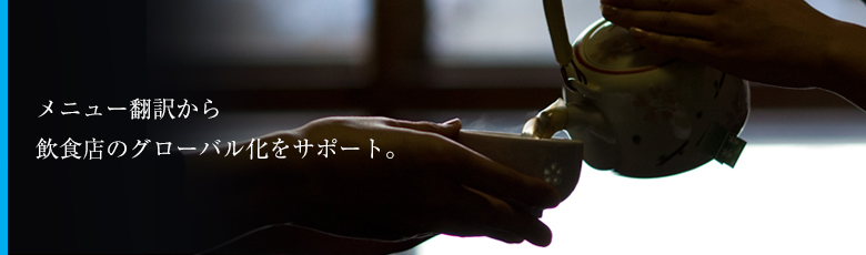 メニュー翻訳から始まる店舗グローバル化のサポート