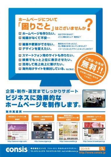 青森県弘前市 ホームページ制作、Webコンサルティングのことなら株式会社コンシスにお任せください