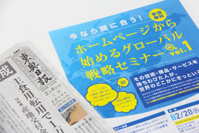 東奥日報折り込みチラシ 今なら間に合う!ホームページから始めるグローバル戦略セミナー 青森・弘前で開催