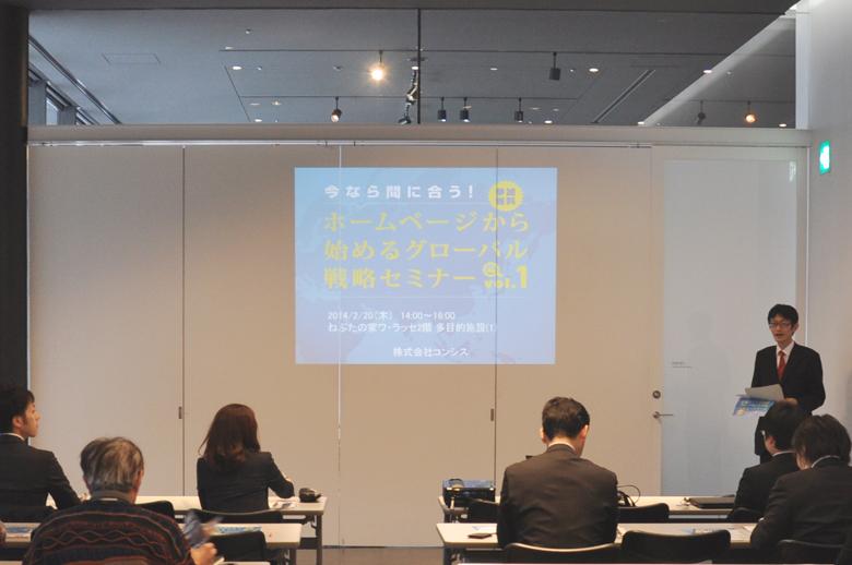 グローバル戦略セミナー(無料)の様子をご紹介(青森ワラッセ 2月20日開催)