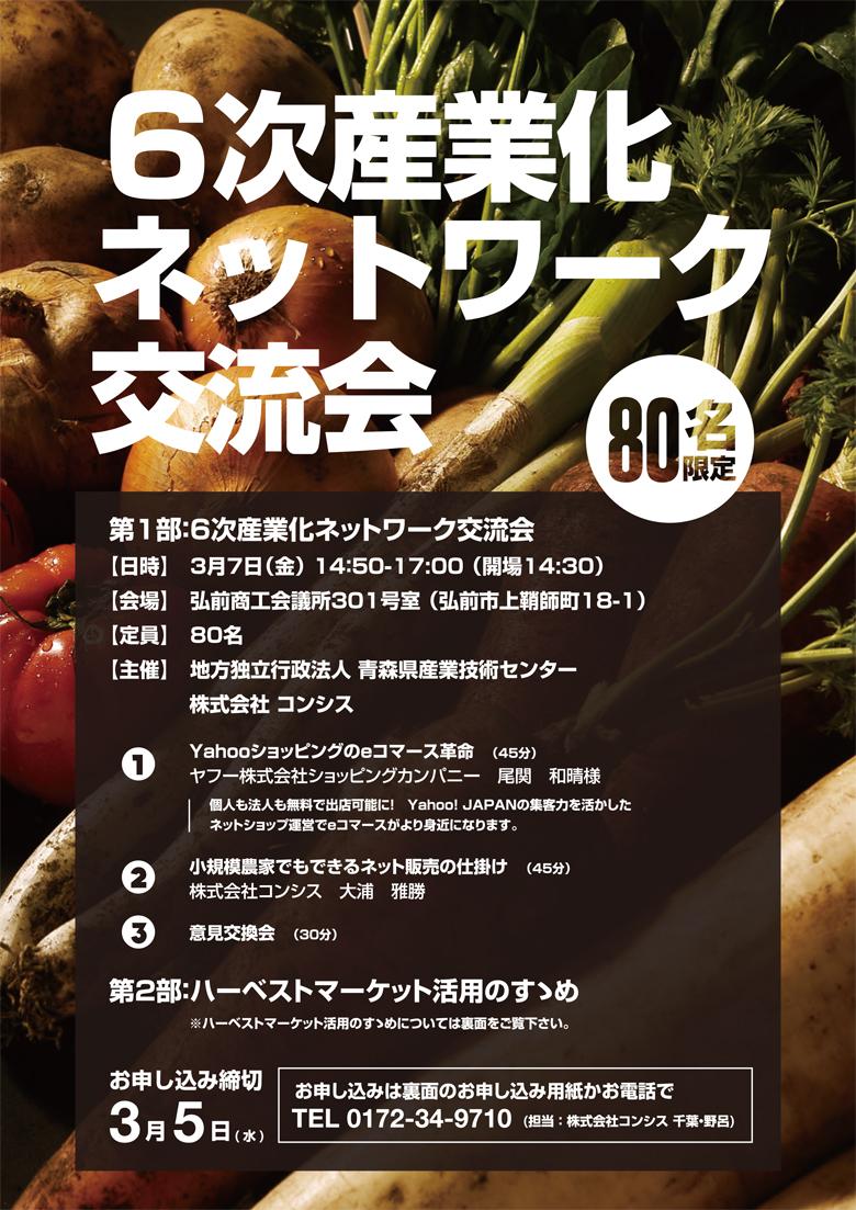 susume_20140307_1-1