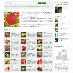 弘前市を中心とした青森県内の農産物や生産者情報を素早く探すことも可能!