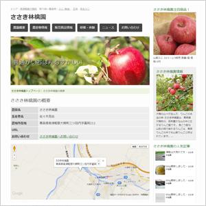 弘前市を中心とした青森県内の農産物・生産者情報はもちろん、生産者自ら情報を更新