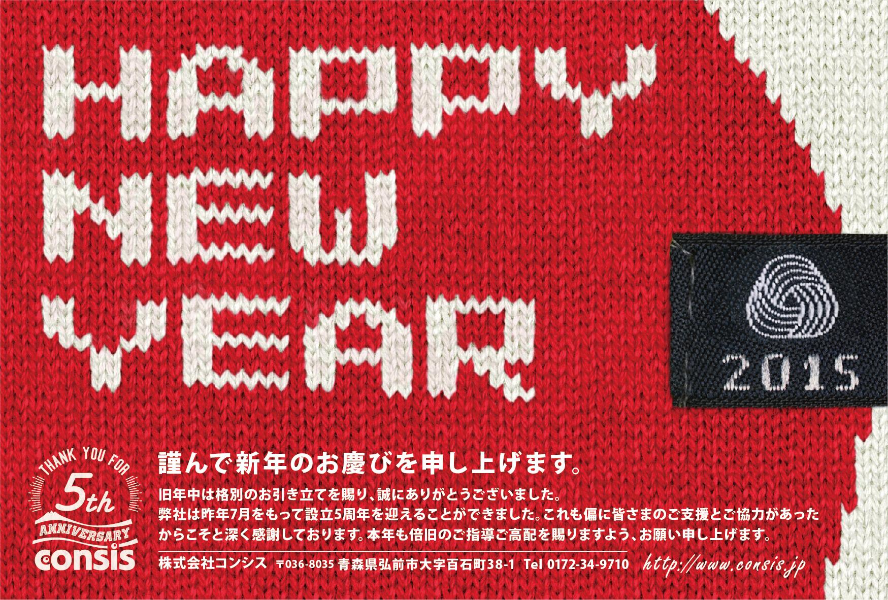 株式会社コンシス 新年のご挨拶