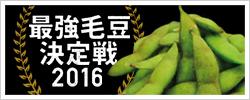最強毛豆決定戦2016 募集要項