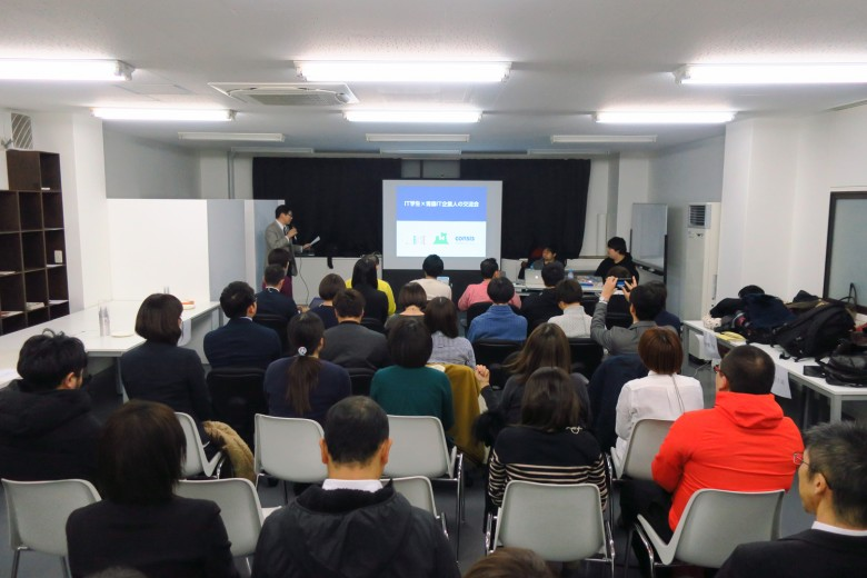 「IT学生×青森IT企業人の交流会」