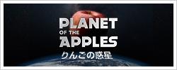 PLANET OF THE APPLES りんごの惑星 「本当の青森林檎」を全国へ