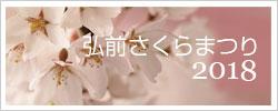 日本一の桜と謳われる桜が数多くある、弘前さくらまつりの情報サイト