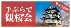 弘前公園でお花見を満喫!「手ぶらで観桜会」