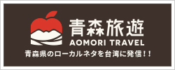 青森旅遊AOMOR ITRAVEL 青森県のローカル情報を台湾に発信!