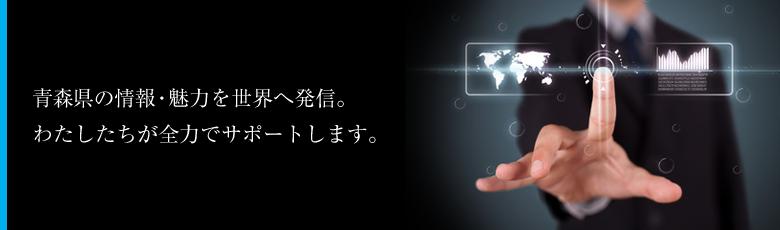 青森県の情報魅力を世界へ発信。