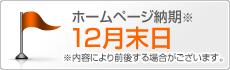 ホームページ納期は12月末日となります。